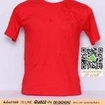 ฅ.ขายเสื้อผ้าราคาถูก เสื้อยืดสีพื้น สีแดง ไซค์ขนาด 32 นิ้ว