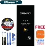 Battery IPhone 7 (COMMY) พร้อมชุดเครื่องมือ และ คู่มือเปลี่ยนเอง