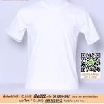ก.ขายเสื้อผ้าราคาถูก เสื้อยืดสีพื้น สีขาว ไซค์ 10 ขนาด 20 นิ้ว (เสื้อเด็ก)