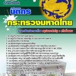 แนวข้อสอบ นิติกร สำนักงานปลัดกระทรวงมหาดไทย