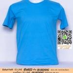 ฅ.ขายเสื้อผ้าราคาถูก เสื้อยืดสีพื้น สีฟ้าทะเล ไซค์ขนาด 32 นิ้ว