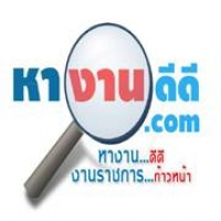 ร้านงานราชการ หางานดีดี.com