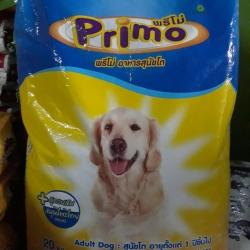 อาหารสุนัขโต Primo (พรีโม่) สูตรผสมขมิ้นชัน โปรตีน 22% ส่งฟรี