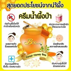 ครีมน้ำผึ้งป่า
