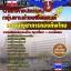 อัพเดทแนวข้อสอบ กลุ่มงานช่างเครื่องยนต์ กองบัญชาการกองทัพไทย thumbnail 1