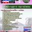 ##อัพเดทล่าสุด##แนวข้อสอบ เจ้าพนักงานธุรการ กรมการปกครอง thumbnail 1