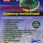 อัพเดทแนวข้อสอบ ช่างสรรพาวุธ สาขาวิชาช่างยนต์ กรมสรรพาวุธทหารบก thumbnail 1