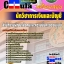แนวข้อสอบ นักวิชาการเงินและบัญชี สำนักงานพัฒนาสังคมและความมั่นคงของมนุษย์ thumbnail 1