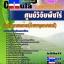 แนวข้อสอบ นักวิชาการเกษตร(ด้านพฤกษศาสตร์) ศูนย์วิจัยพืชไร่ thumbnail 1