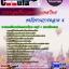 ((ใหม่ล่าสุด))แนวข้อสอบ พนักงานการตลาด 4 การท่องเที่ยวแห่งประเทศไทย thumbnail 1