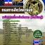 แนวข้อสอบ พนักงานเลี้ยงสัตว์ทหาร (สัตว์ใหญ๋) กรมการสัตว์ทหารบก thumbnail 1