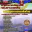 อัพเดทแนวข้อสอบ กลุ่มงานพลขับ กองบัญชาการกองทัพไทย thumbnail 1