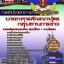 อัพเดทแนวข้อสอบนายทารสัญญาบัตร กลุ่มงานการข่าว กองบัญชาการกองทัพไทย thumbnail 1