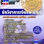 แนวข้อสอบ นักวิชาการเงินและบัญชี กรมบังคับคดี (ปริญญาตรี) thumbnail 1