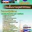 #อัพเดทแนวข้อสอบ วิศวกรปฏิบัติการ กรมโรงงานอุตสาหกรรม thumbnail 1