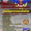 อัพเดทแนวข้อสอบ กลุ่มงานการเงินและงบประมาณ กองบัญชาการกองทัพไทย thumbnail 1