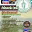 แนวข้อสอบ ผู้ช่วยทันตแพทย์ สำนักอนามัย กรุงเทพมหานคร(กทม) thumbnail 1
