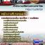 #เตรียมสอบล่าสุดแนวข้อสอบ พนักงานขับรถทุ่นแรง สำนักงานปลัดกระทรวงกลาโหม thumbnail 1
