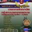 อัพเดทแนวข้อสอบนายทารสัญญาบัตร กลุ่มงานนายทหารพยาบาล กองบัญชาการกองทัพไทย thumbnail 1