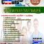 ((#อัพเดท#))แนวข้อสอบ ผู้ช่วยพยาบาล กรมการแพทย์ thumbnail 1