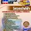 #อัพเดทแนวข้อสอบ วิศวกรไฟฟ้า กรมประชาสัมพันธ์ thumbnail 1