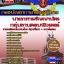 อัพเดทแนวข้อสอบนายทารสัญญาบัตร กลุ่มงานคอมพิวเตอร์ กองบัญชาการกองทัพไทย thumbnail 1