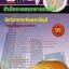 แนวข้อสอบ นักวิชาการเงินและบัญชี สำนักงานสรรพากรพื้นที่ thumbnail 1