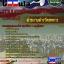 #[[อัพเดท]]#แนวข้อสอบ สายงานสารวัตรทหาร กรมยุทธศึกษาทหารบก ยศ.ทบ thumbnail 1