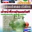((อัพเดท))แนวข้อสอบ เจ้าหน้าที่การเงินและบัญชี กรมพัฒนาสังคมและสวัสดิการ thumbnail 1