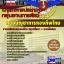 อัพเดทแนวข้อสอบ กลุ่มงานการสัตว์ กองบัญชาการกองทัพไทย thumbnail 1