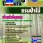 อัพเดทแนวข้อสอบ เจ้าหน้าที่ธุรการ (ปวช.) กรมป่าไม้ thumbnail 1