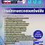 แนวข้อสอบ เจ้าพนักงานตรวจสอบทรัพย์สิน สำนักงาน ป.ป.ช. thumbnail 1