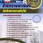 แนวข้อสอบ นักจัดการงานทั่วไป สำนักงานพาณิชย์ thumbnail 1