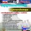 แนวข้อสอบ ครูภาษาอังกฤษ สัญญาบัตรกองทัพเรือ thumbnail 1