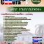 ##อัพเดทล่าสุด##แนวข้อสอบ นิติกร กรมการปกครอง thumbnail 1