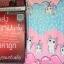 ขายส่งผ้าห่มนาโน 5 ฟุต ( 30 ผืน ) thumbnail 24
