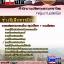 #เตรียมสอบล่าสุดแนวข้อสอบ ช่างอิเล็กทรอนิกส์ สำนักงานปลัดกระทรวงกลาโหม thumbnail 1