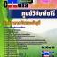 แนวข้อสอบ นักวิชาการเงินและบัญชี ศูนย์วิจัยพืชไร่ thumbnail 1