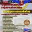 อัพเดทแนวข้อสอบ กลุ่มงานสารบรรณ กองบัญชาการกองทัพไทย thumbnail 1