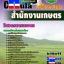 แนวข้อสอบ วิศวกรการเกษตร สำนักงานเกษตร thumbnail 1