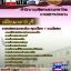 คู่มือสอบล่าสุดแนวข้อสอบ เสมียนแผนกบัญชี สำนักงานปลัดกระทรวงกลาโหม thumbnail 1