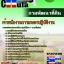 ((#ใหม่ล่าสุด#))แนวข้อสอบ เจ้าพนักงานการเกษตรปฏิบัติงาน กรมพัฒนาที่ดิน thumbnail 1
