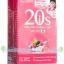 Beautina 20s Colly Plus Collagen Q10 เป๊ก ผลิตโชค [10 ซอง] ฟื้นฟูสุขภาพผิว เพิ่มความยืดหยุ่นให้ผิวแลดูอ่อนเยาว์