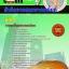 แนวข้อสอบ นิติกร สำนักงานสรรพากรพื้นที่ thumbnail 1