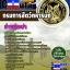 แนวข้อสอบ ช่างประปา กรมการสัตว์ทหารบก thumbnail 1