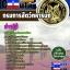 แนวข้อสอบ ช่างใม้ กรมการสัตว์ทหารบก thumbnail 1