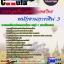 [[อัพเดท]]แนวข้อสอบ พนักงานการเงิน 3 การท่องเที่ยวแห่งประเทศไทย thumbnail 1