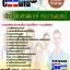 ((#อัพดท#))แนวข้อสอบ นักสังคมสงเคราะห์ กรมการแพทย์ thumbnail 1