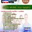 ((#อัพดท#))แนวข้อสอบ นักวิทยาศาสตร์ กรมการแพทย์ thumbnail 1