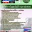 ##อัพเดทล่าสุด##แนวข้อสอบ นักวิชาการเงินและบัญชี กรมการปกครอง thumbnail 1